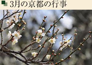 3月の京都の行事