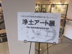 2014.10.13 浄土アート展8