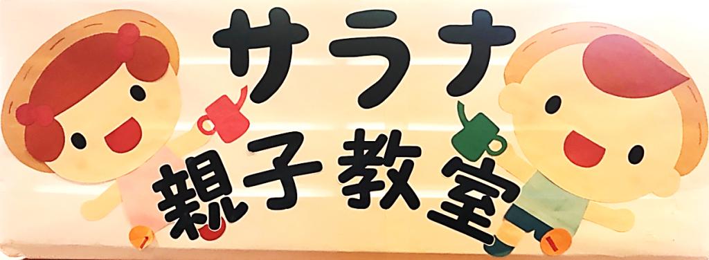 お寺の子育て支援 ~サラナ親子教室~