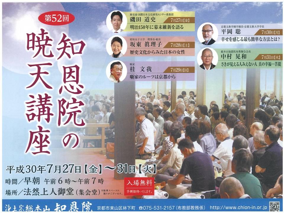 第52回 暁天講座のお知らせ
