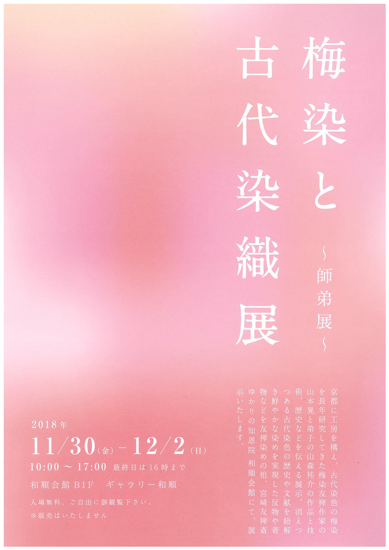 『梅染と古代染織展~師弟展~』開催のお知らせ