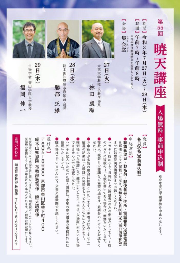 第55回 知恩院暁天講座 開催のお知らせ